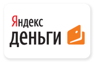 Оплата через Яндекс.Деньги